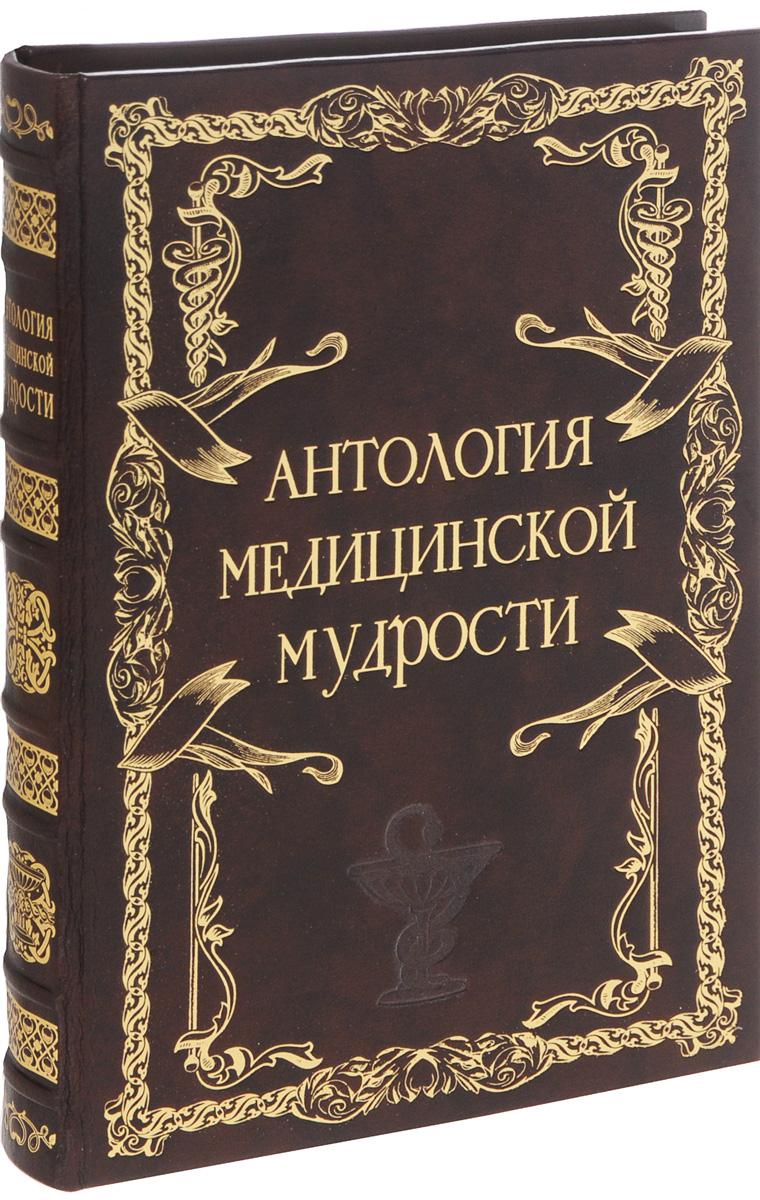 Антология медицинской мудрости (эксклюзивное подарочное издание).
