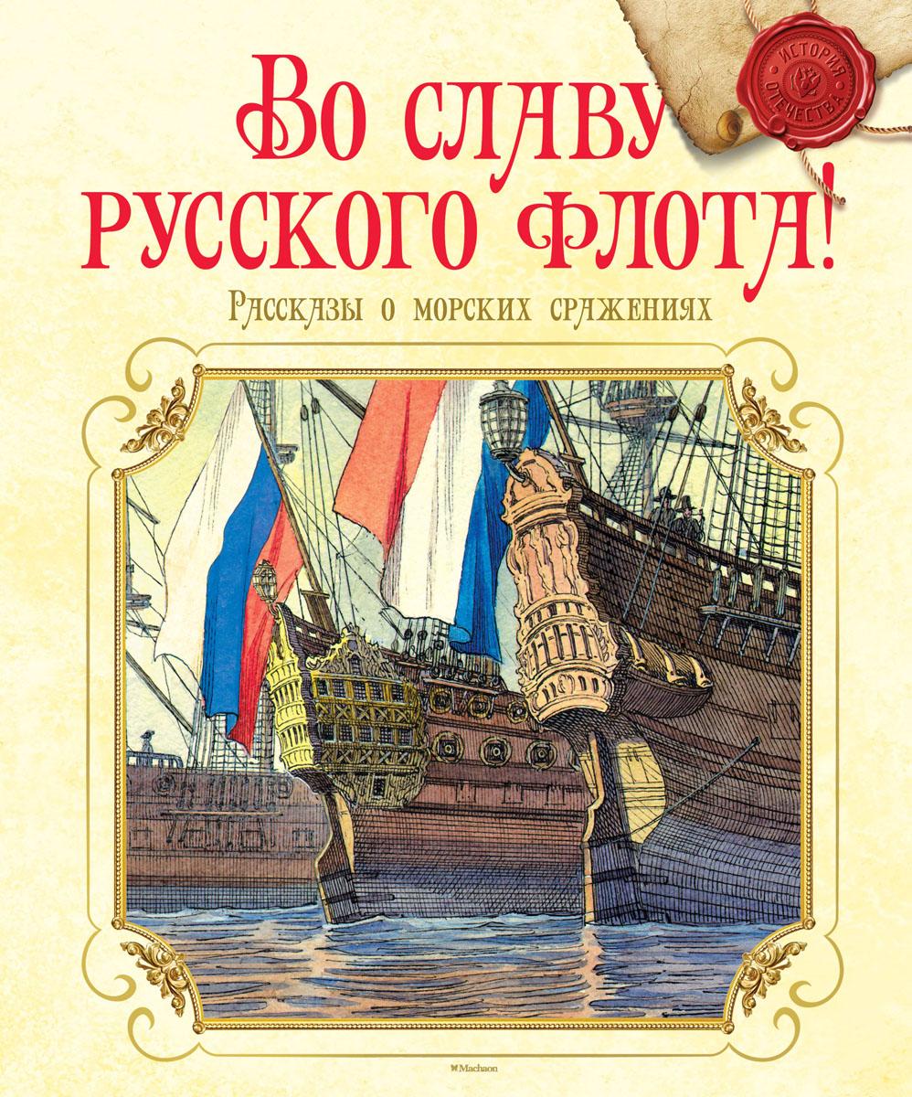 Во славу русского флота!