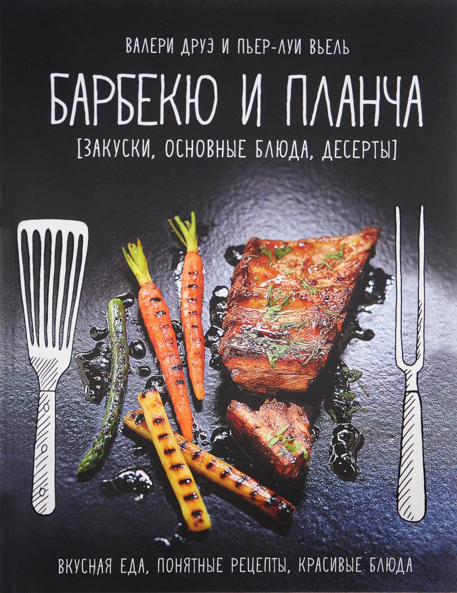 Барбекю и планча (закуски, основные блюда, десерты)