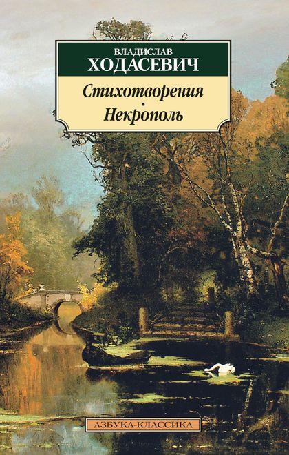 Владислав Ходасевич. Стихотворения. Некрополь