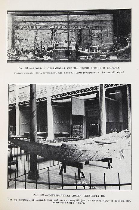 История Египта от древнейших времен до персидского завоевания. В 2 томах (комплект)