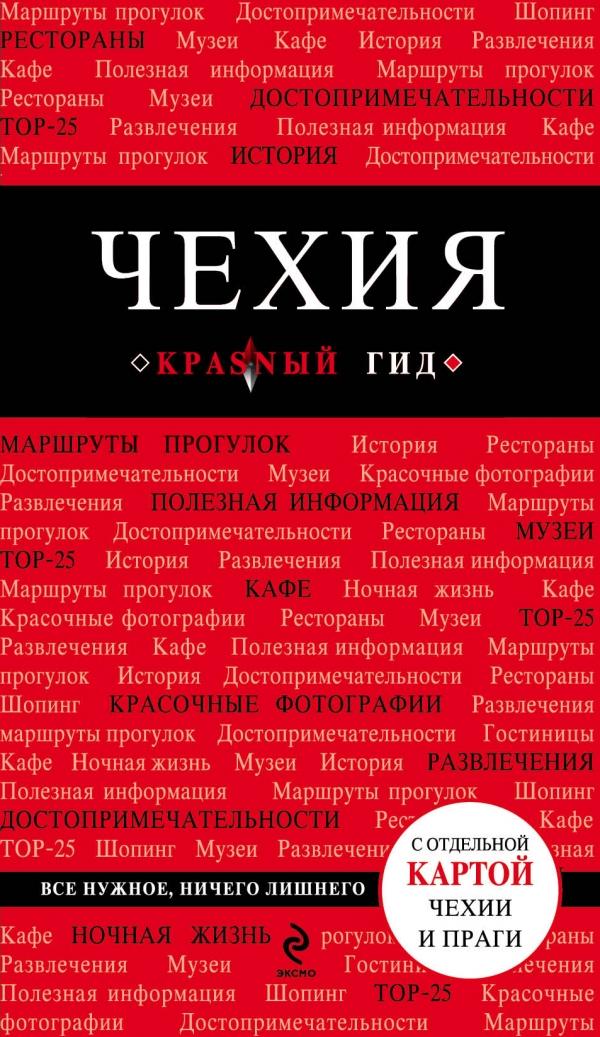 Чехия. Путеводитель (+ карта). Т. Яровинская