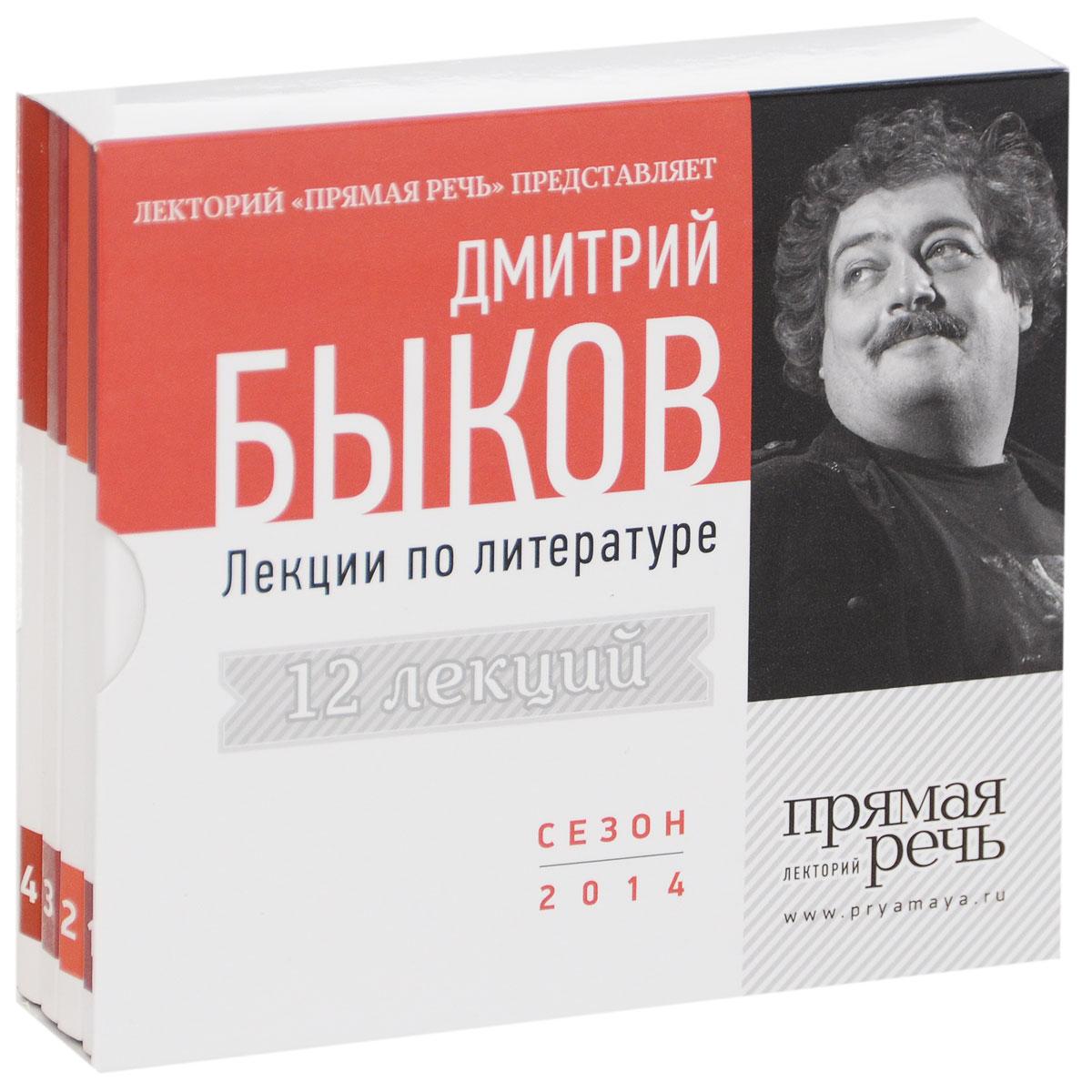 Дмитрий Быков. Лекции по литературе (аудиокнига на 4 CD)