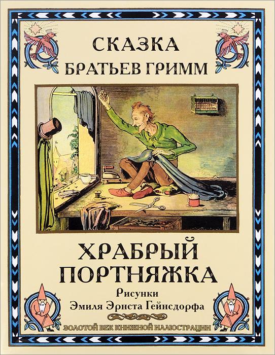 Братья Гримм Храбрый портняжка подвеска винтажная rto храбрый портняжка