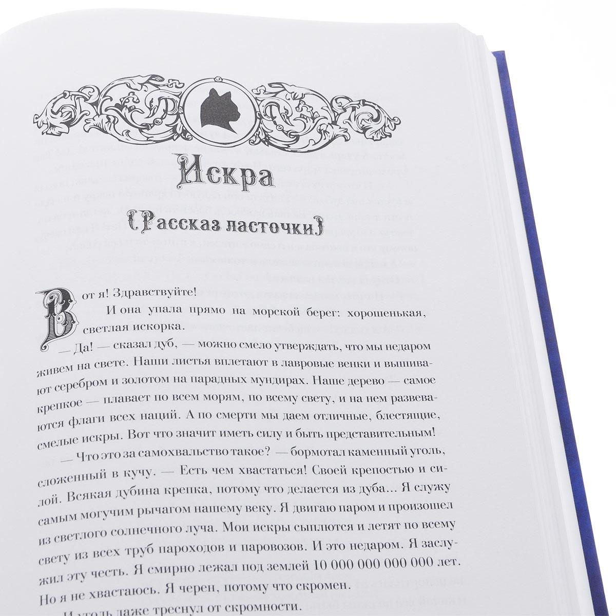 Сказки Кота-Мурлыки. В 2 томах (комплект)