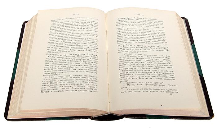 И. Ф. Горбунов. Сочинения в 2 томах. В одной книге