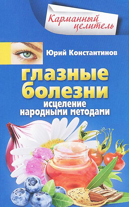 Глазные болезни. Исцеление народными методами
