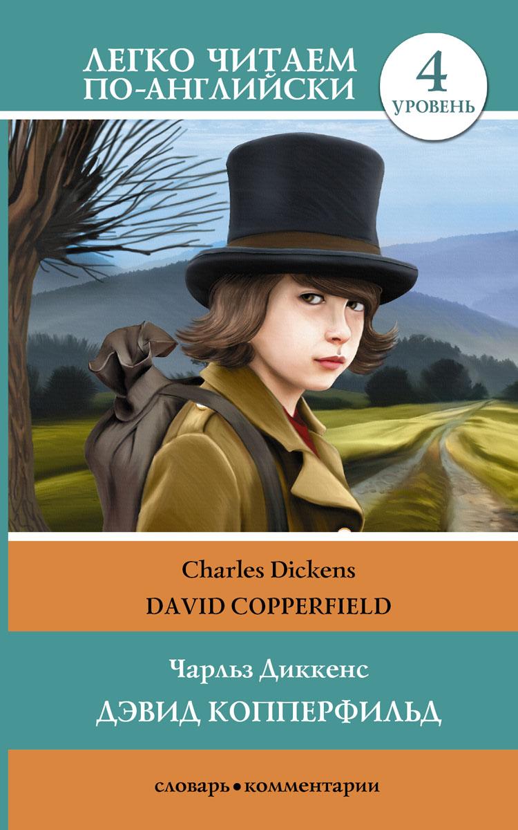 Дэвид Копперфильд. Уровень 4 / David Copperfield ( 978-5-17-085631-2 )