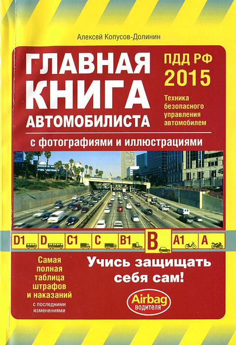 Главная книга автомобилиста ( 978-5-699-77424-1 )