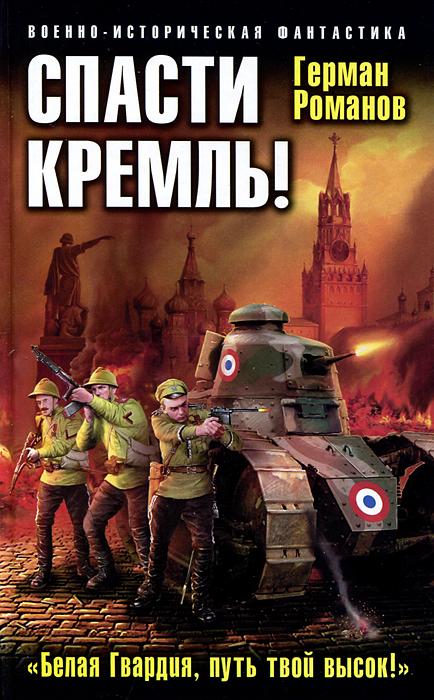 Спасти Кремль!