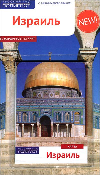 Израиль. Путеводитель с мини-разговорником (+ карта)