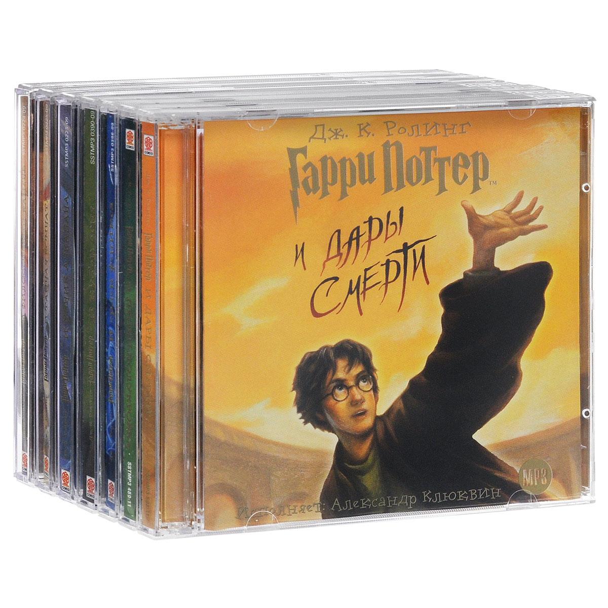 Гарри Поттер. Полное собрание аудиокниг (комплект из 7 аудиокниг MP3)