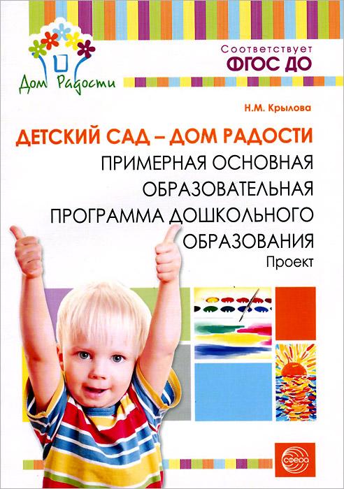 Детский сад - Дом радости. Примерная основная образовательная программа дошкольного образования. Проект