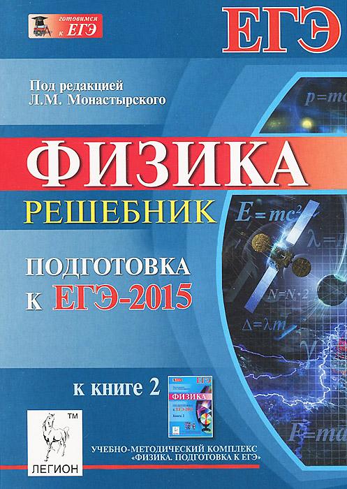 Физика. ЕГЭ-2015. Книга 2 . Решебник