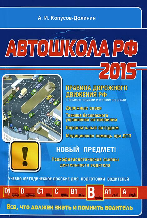 Автошкола РФ 2015. А. И. Копусов-Долинин