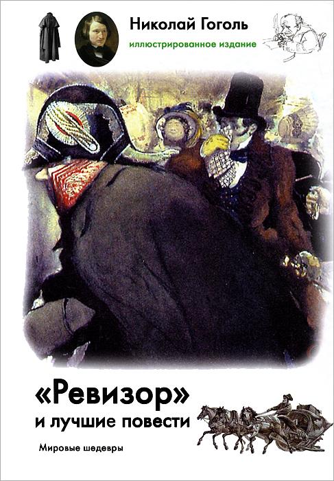 """""""Ревизор"""" и лучшие повести"""
