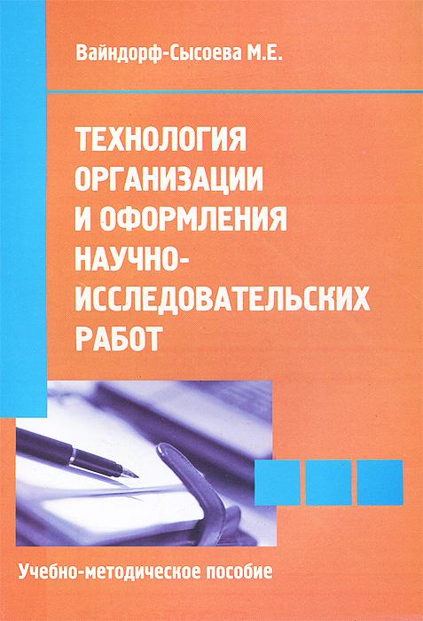 Технология организации и оформления научно-исследовательских работ. Учебно-методическое пособие