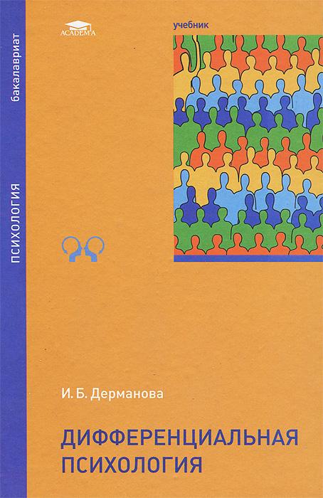 Дифференциальная психология. Учебник