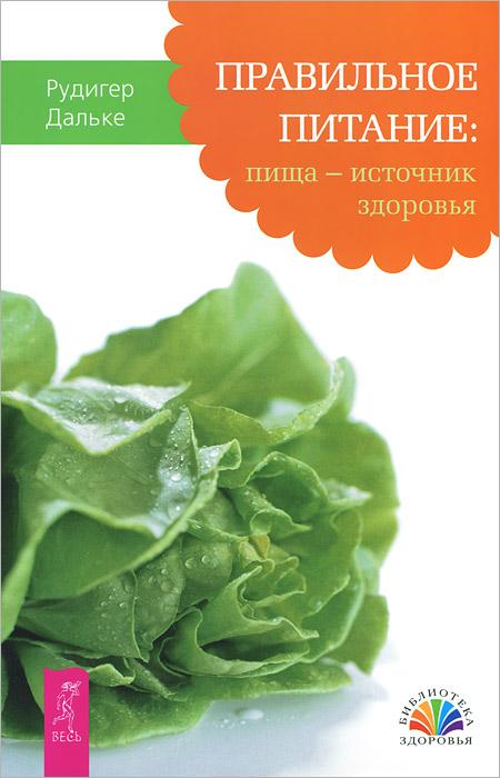 Правильное питание. Пища - источник здоровья (комплект из 2 книг)