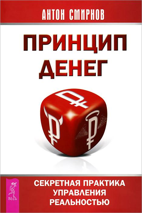 Принцип денег. Секретная практика управления реальностью (комплект из 2 книг)