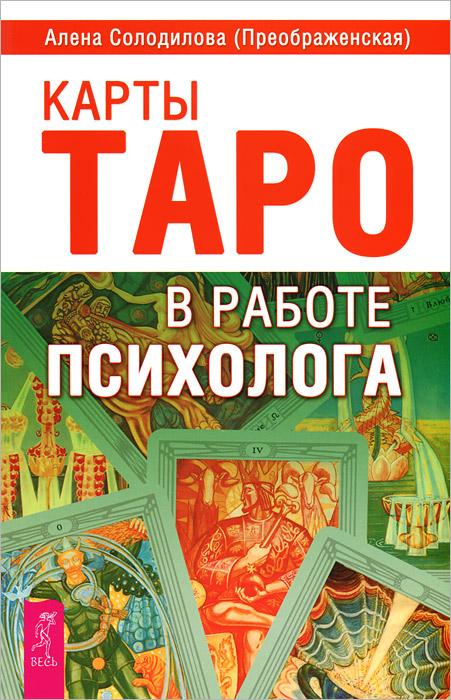 Карты Таро в работе психолога (комплект из 2 книг)