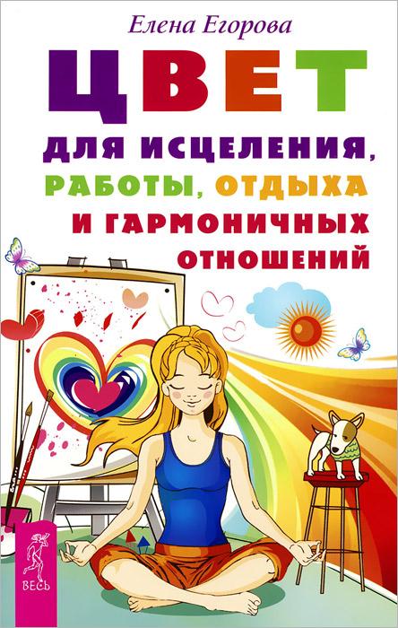 Цвет для исцеления, работы, отдыха и гармоничных отношений (комплект из 2 книг)