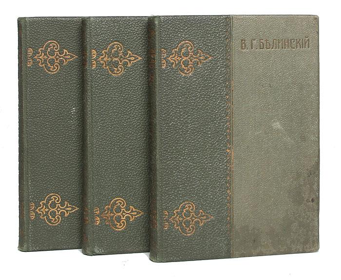 В. Г. Белинский. Собрание сочинений в 3 томах (комплект)
