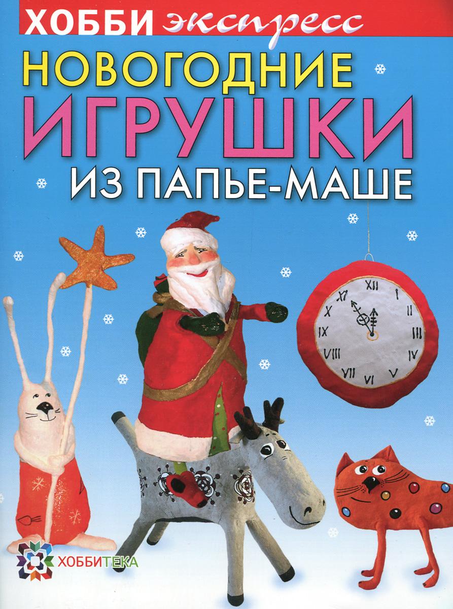 Новогодние игрушки из папье-маше. Н. И. Дерябина