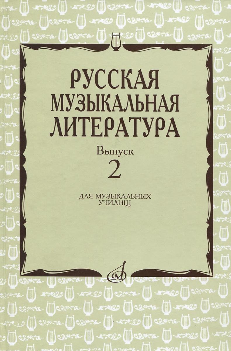 Русская музыкальная литература. Выпуск 2. Учебное пособие