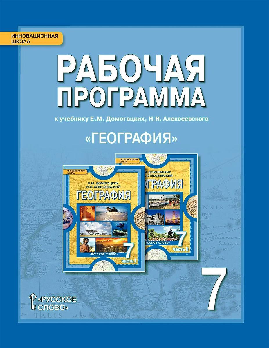 География. 7 класс. Рабочая программа к учебнику Е. М. Домогацких, Н. И. Алексеевского