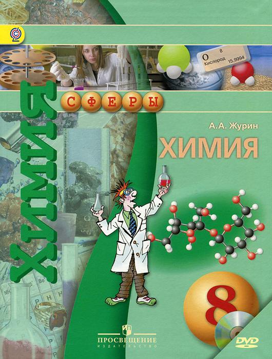Химия. 8 класс. Учебник (+ DVD-ROM)