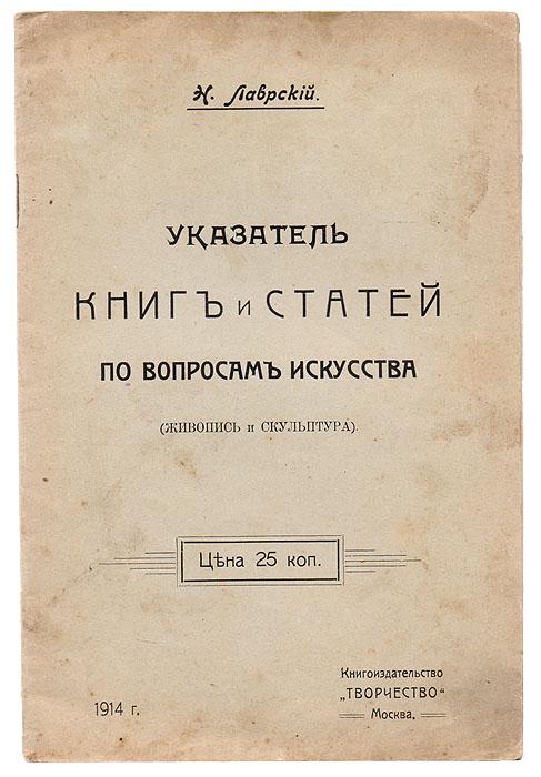 Указатель книг и статей по вопросам искусства (живопись и скульптура)
