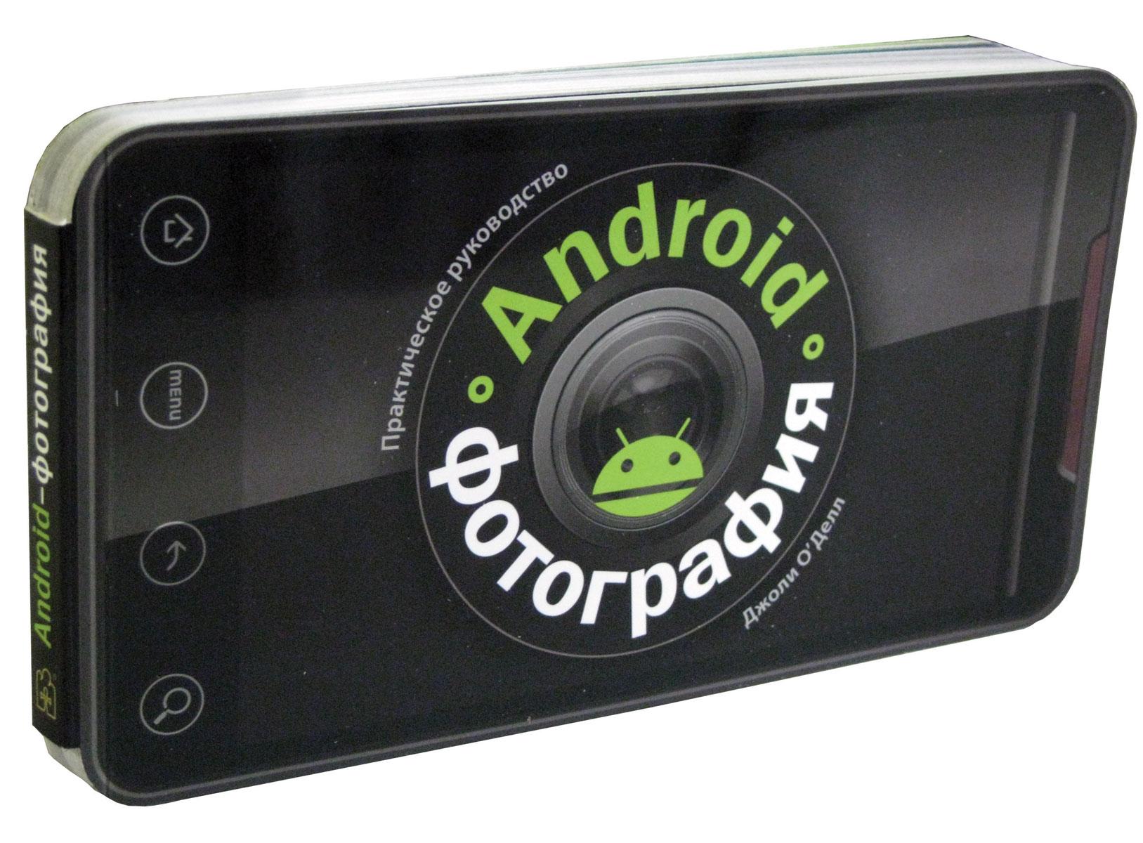 Android-фотография. Практическое руководство