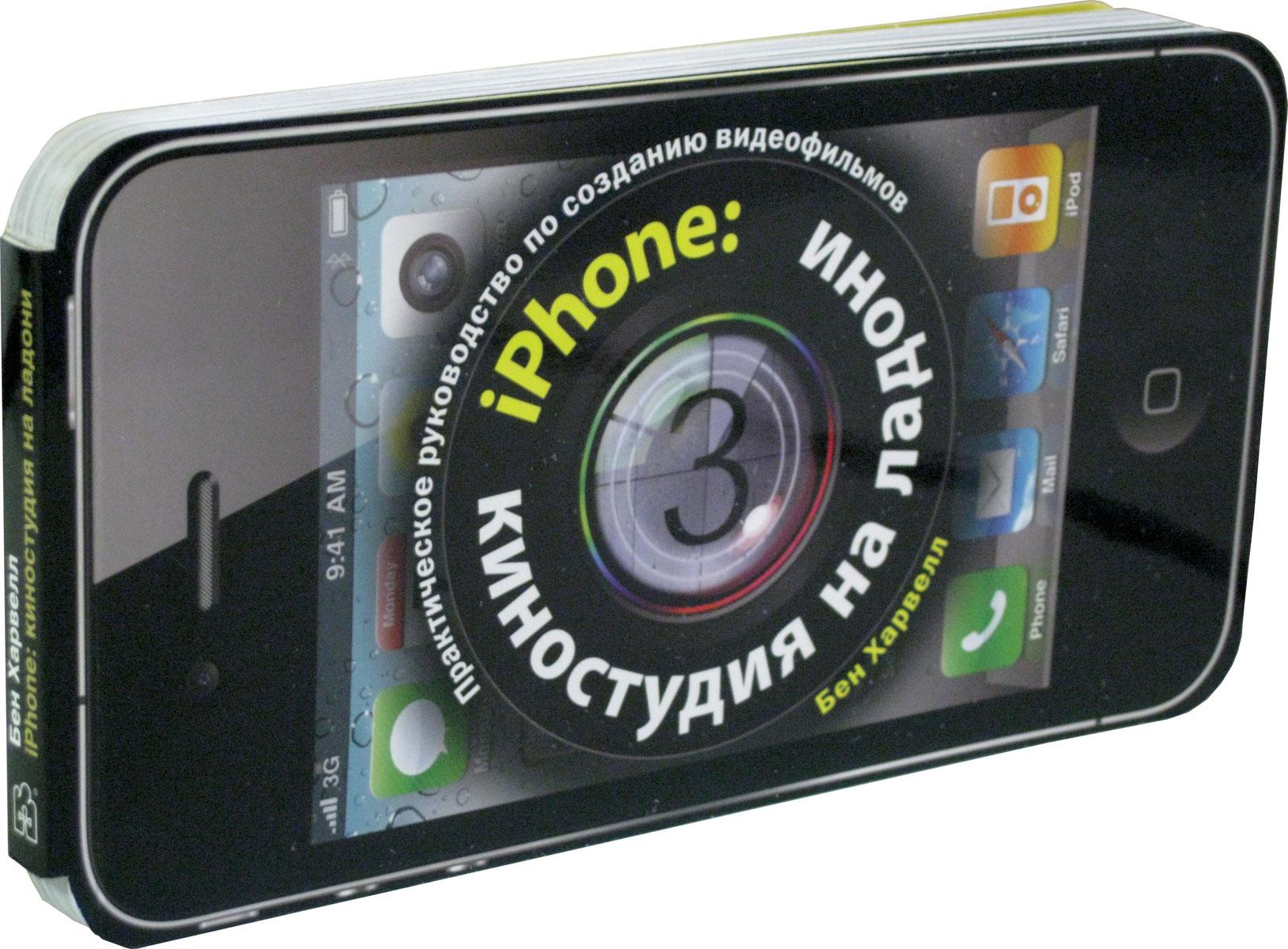 IPhone. Киностудия на ладони. Практическое руководство по созданию видеофильмов