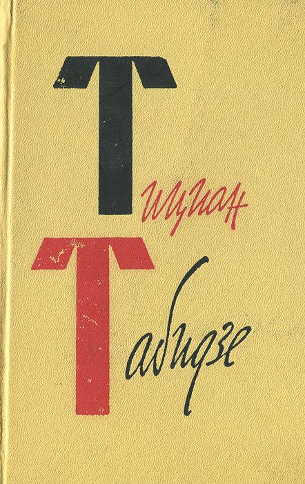 Тициан Табидзе. Статьи, очерки, переписка