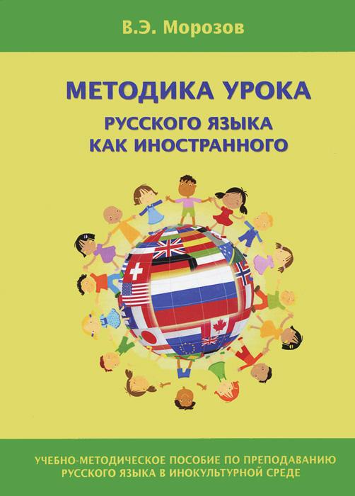Методика урока русского языка как иностранного