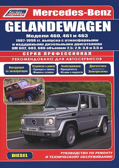 Zakazat.ru: Mercedes-Benz Gelandewagen. Модели 1987-1998 гг. выпуска. Руководство по ремонту и техническому обслуживанию.