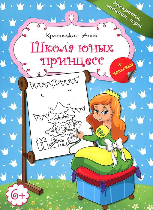 Школа юных принцесс. Раскраска, задания, игры (+ наклейки)