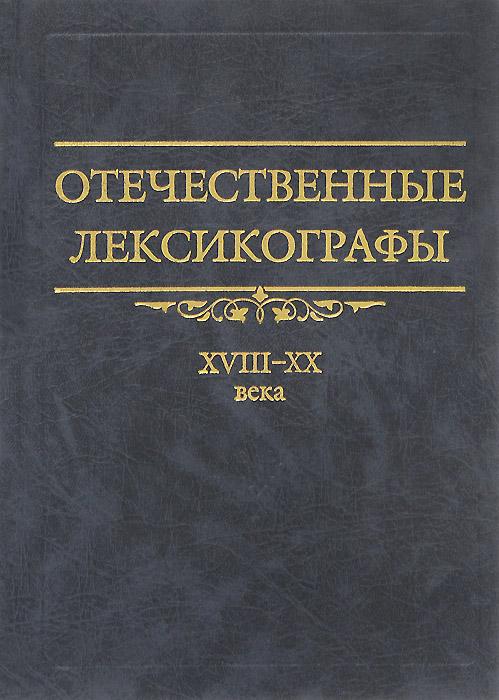 Отечественные лексикографы. XVIII-XX века