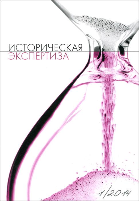 Zakazat.ru Историческая экспертиза, №1, 2014.