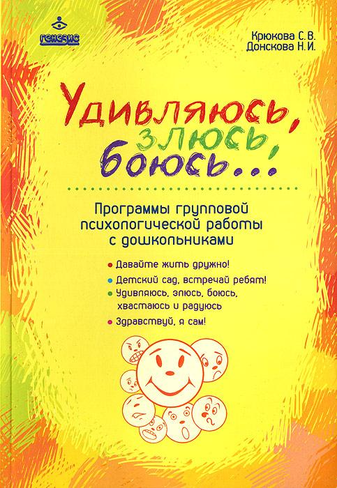 Удивляюсь, злюсь, боюсь... Программы групповой психологической работы с дошкольниками
