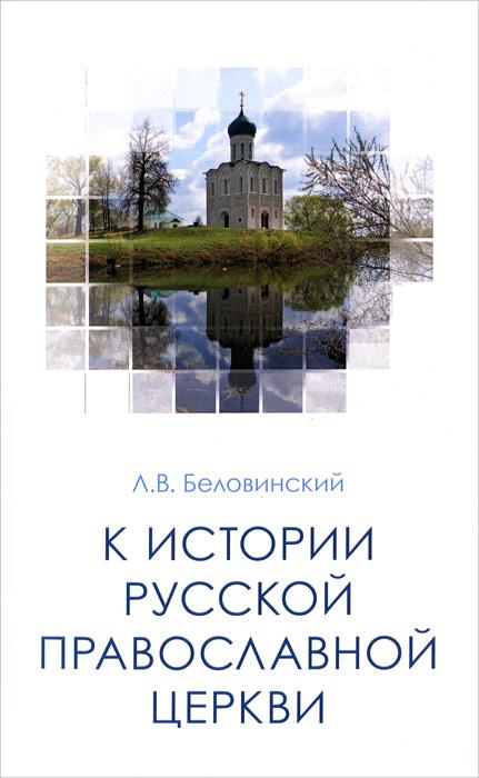 К истории Русской Православной Церкви