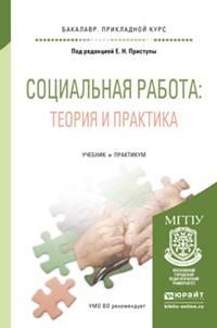 Социальная работа. Теория и практика. Учебник и практикум