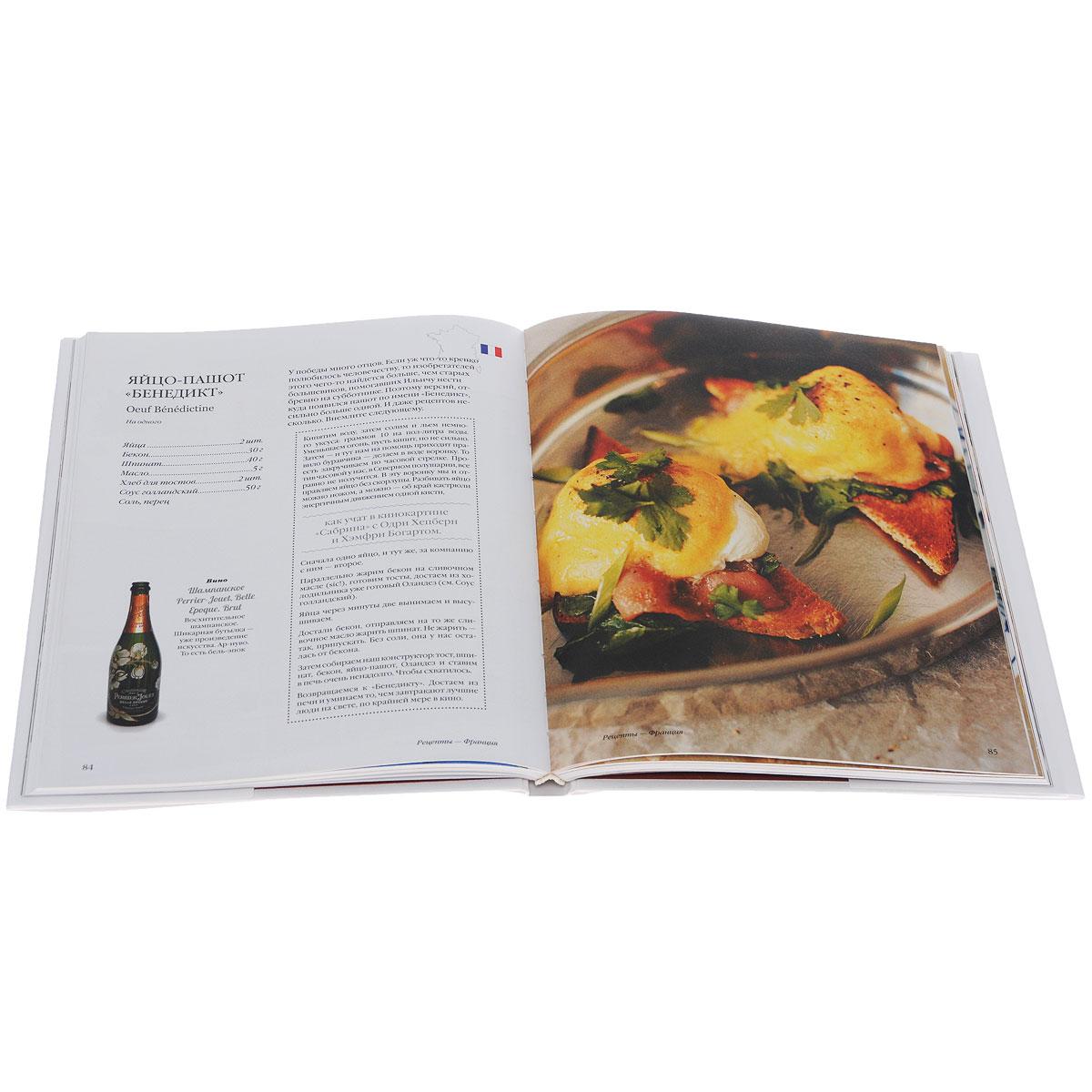 Рецепты Арама Мнацаканова. Самые вкусные маршруты Европы