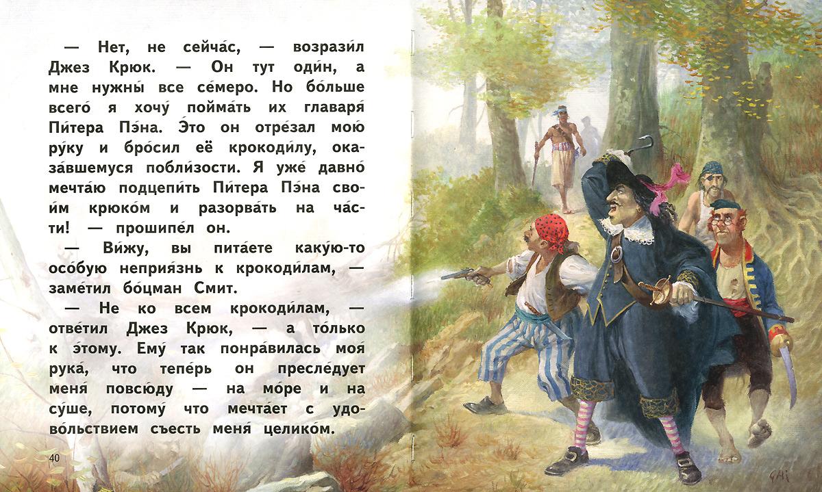 Питер Пэн