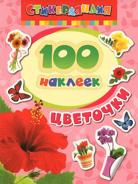Цветочки. 100 наклеек