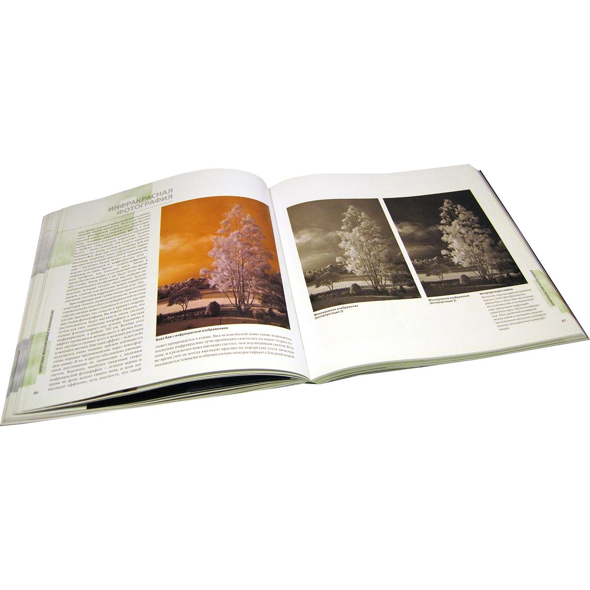 Взгляд фотографа. Черно-белая фотография (комплект из 2 книг)