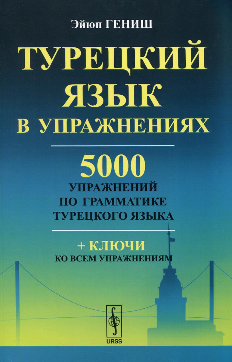Турецкий язык в упражнениях. 5000 упражнений по грамматике турецкого языка