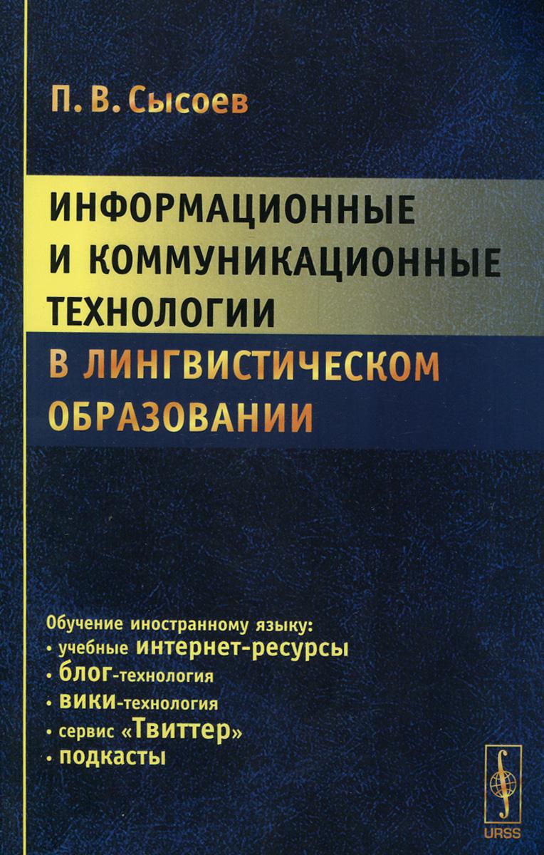Информационные и коммуникационные технологии в лингвистическом образовании. Учебное пособие