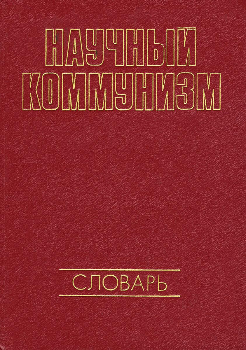 Научный коммунизм. Словарь
